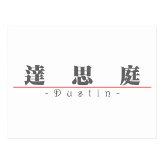 Chinese name for Dustin 22370_3.pdf Postcard