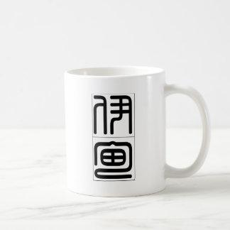 Chinese name for Eden 20095_0 pdf Coffee Mug