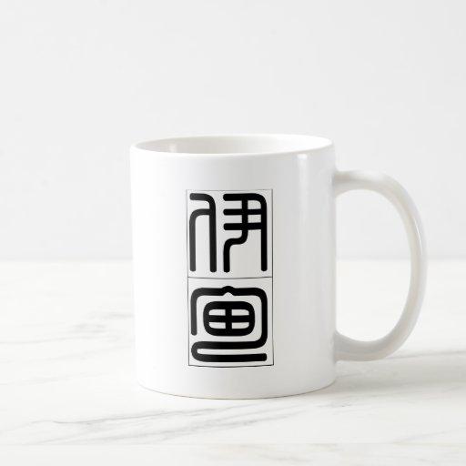 Chinese name for Eden 20095_0.pdf Coffee Mug