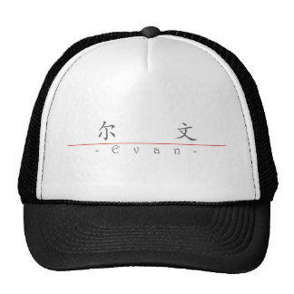 Chinese name for Evan 20579_1.pdf Trucker Hat