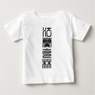 Chinese name for Franklin 20589_0.pdf Baby T-Shirt