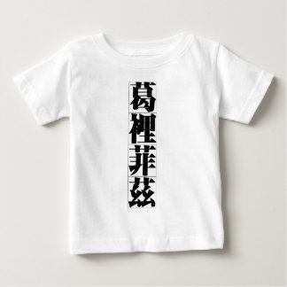 Chinese name for Griffith 20608_3.pdf Baby T-Shirt
