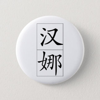 Chinese name for Hannah 20143_1.pdf 2 Inch Round Button