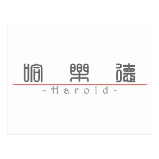 Chinese name for Harold 20618_0 pdf Postcards