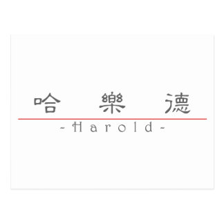 Chinese name for Harold 20618_2 pdf Postcards