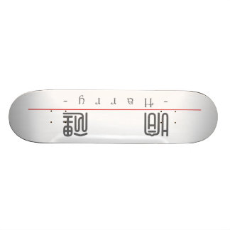 Chinese name for Harry 20620_0.pdf Skate Board