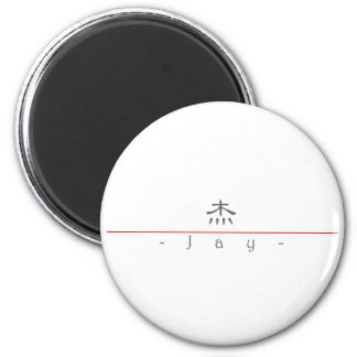 Chinese name for Jay 20652_2.pdf 2 Inch Round Magnet