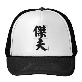 Chinese name for Jeff 20653_4.pdf Trucker Hat
