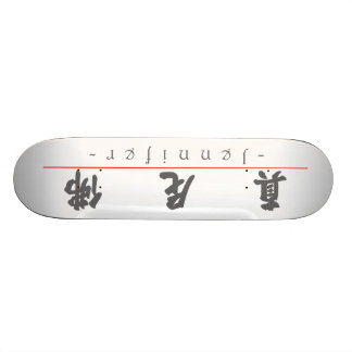 Chinese name for Jennifer 20170_4 pdf Skate Deck