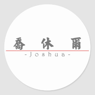 Chinese name for Joshua 20665_4.pdf Classic Round Sticker
