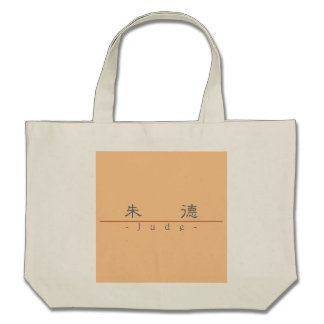 Chinese name for Jude 22154_2 pdf Tote Bag