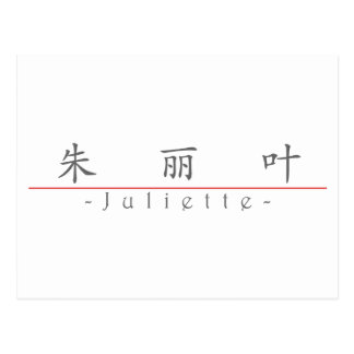Chinese name for Juliette 21376_1.pdf Postcard