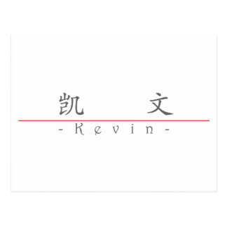 Chinese name for Kevin 20678_1.pdf Postcard