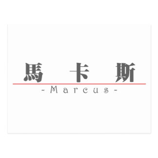 Chinese name for Marcus 20708_3.pdf Postcard