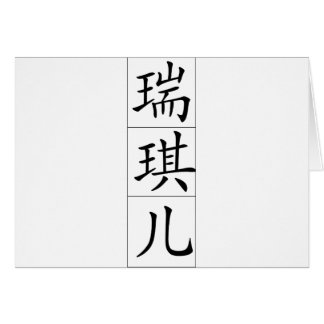 Chinese name for Rachel 20300_1.pdf Card