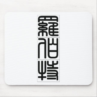 Chinese name for Robert 20794_0.pdf Mouse Pad