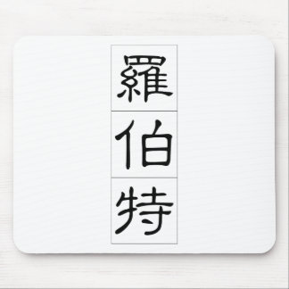 Chinese name for Robert 20794_2.pdf Mouse Pad