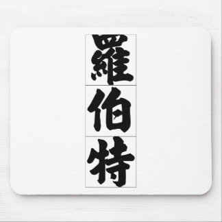 Chinese name for Robert 20794_4.pdf Mouse Pads