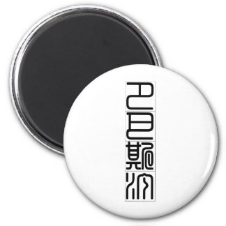 Chinese name for Sebastian 20814_0.pdf 2 Inch Round Magnet