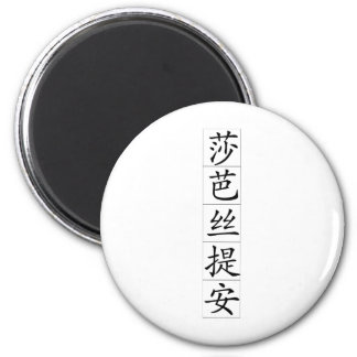 Chinese name for Sebastiane 20324_1.pdf 2 Inch Round Magnet