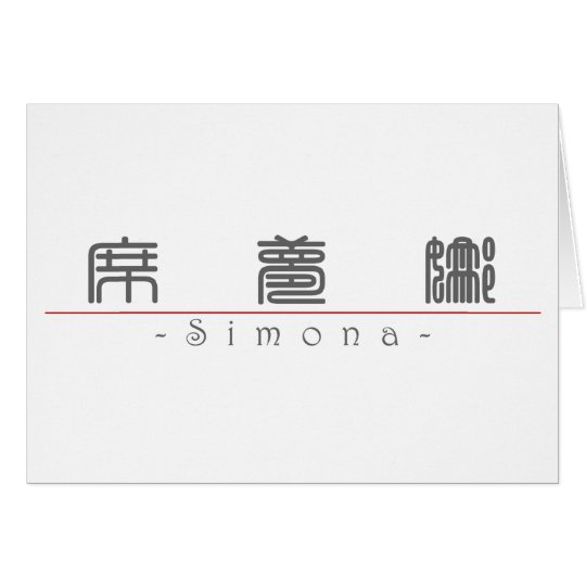 Chinese name for Simona 20332_0.pdf Card