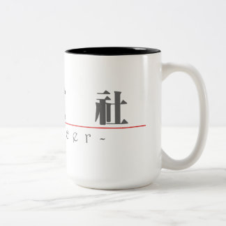 Chinese name for Spencer 20820_3.pdf Two-Tone Coffee Mug