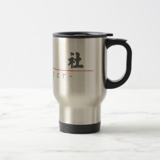 Chinese name for Spencer 20820_4.pdf Travel Mug