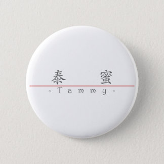 Chinese name for Tammy 20344_1.pdf 2 Inch Round Button