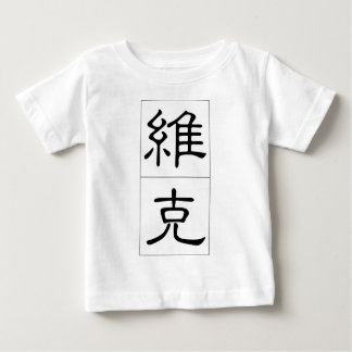 Chinese name for Vic 20853_2.pdf Baby T-Shirt
