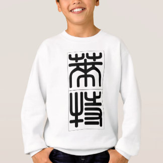 Chinese name for Wright 20877_0.pdf Sweatshirt