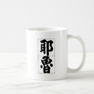 Chinese name for Yale 20880_4.pdf Coffee Mug