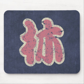 """Chinese Name Lin """"Vintage"""" Mouse Pad"""