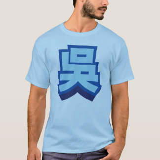"Chinese Name Wu ""Block"" T-Shirt"