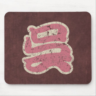 """Chinese Name Wu """"Vintage"""" Mouse Pad"""