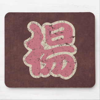 "Chinese Name Yang ""Vintage"" Mouse Pad"