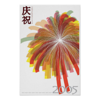 Chinese New Year 2005 Poster