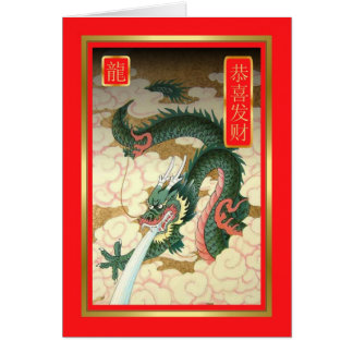 Chinese New Year-2012-year of the dragon Card