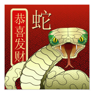 """Chinese New Year-2013-year of the Snake 5.25"""" Square Invitation Card"""