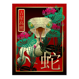 Chinese New Year-2013-year of the Snake Postcard