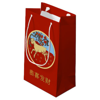 Chinese New Year 2015 Year of the Ram, Sheep, Goat Small Gift Bag