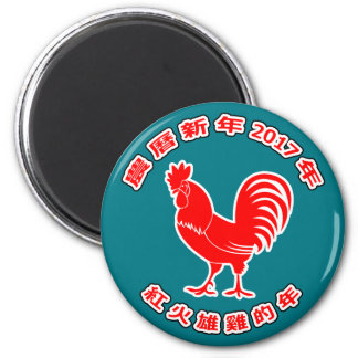 Chinese New Year 2017 2 Inch Round Magnet