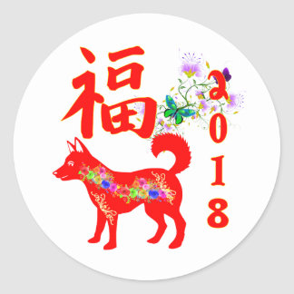 Chinese new year 2018 cushion classic round sticker