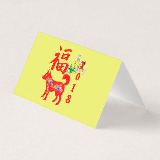 Chinese new year 2018 place card