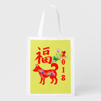 Chinese new year 2018 reusable grocery bag