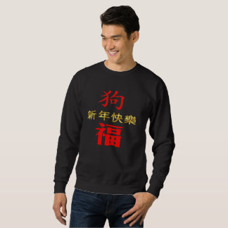 Chinese New Year 2018 Year Of The Dog Blessing Tee