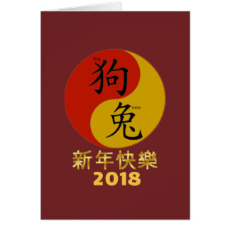 Chinese New Year 2018 Year Of The Dog Card