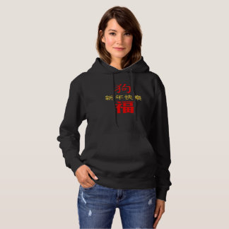 Chinese New Year 2018 Year Of The Dog Hoodie