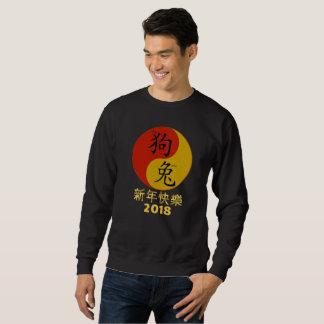 Chinese New Year 2018 Year Of The Dog Sweatshirt