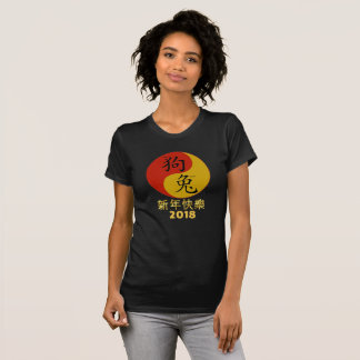 Chinese New Year 2018 Year Of The Dog T-Shirt