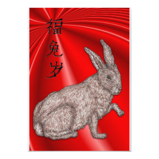 """Chinese New Year 5"""" X 7"""" Invitation Card"""